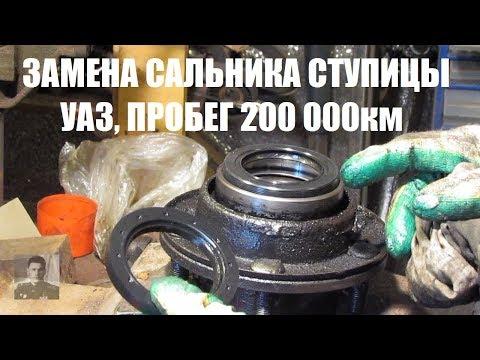 Как самому заменить сальник ступицы на УАЗе