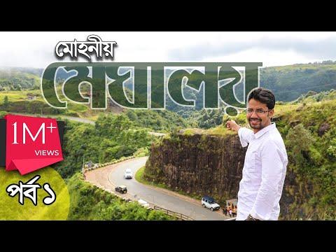 ржЪрж▓рзБржи ржорзЗржШрж╛рж▓рзЯ ржпрж╛ржЗ | Meghalaya Tour 01 | Dhaka to Cherapunjee | How to cross Tamabil/Dawki Border