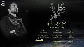 حسين الزيرجاوي  - يكلبي احبابك  | 2018 محرم 1440 |  اصدار حكاية نهر