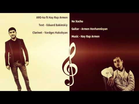 ARO Ka Ft Hay Rap Armen - Не хочу 2016