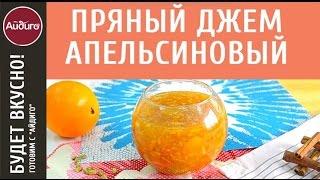 Пряный апельсиновый джем – видеорецепт! Вкусные идеи от «Айдиго» на видео