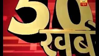 50 बड़ी खबरें: एमपी में चुनाव से पहले राहुल गांधी ने दिखाई ताकत | ABP News Hindi