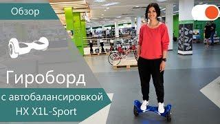 """Миссия """"Оседлать гироборд"""" ▶️ Обзор HX X1L-Sport"""