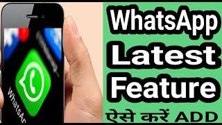 WhatsApp New Features 2018 | Whatsapp voice massage | Whatsapp Tips in hindi