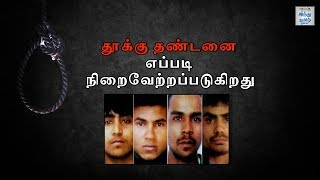 how-is-death-sentence-executed-nirbhaya-case-hindu-tamil-thisai