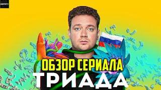 """ОБЗОР СЕРИАЛА ТНТ  """"ТРИАДА""""/КАК ВОРУЮТ ДЕНЬГИ В РОССИИ"""