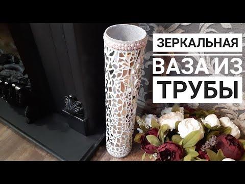 Напольная ваза своими руками из трубы мастер класс