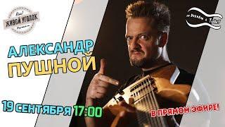 По Волнам с Тынку: В гостях Александр Пушной