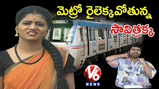Savitri To Take Up Journey In Hyderabad Metro Rail | Weekend Teenmaar News | V6 News