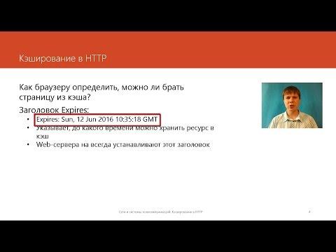 """Кэширование в HTTP   Курс """"Компьютерные сети"""""""