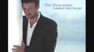 Giannis Ploutarxos - Mono Esu