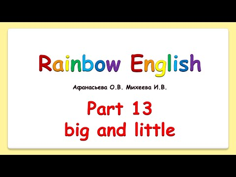 Rainbow English 2  класс. Учим слова и выражения со словами Big And Little - большой и маленький