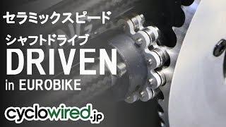 【ユーロバイク2018】セラミックスピードのシャフトドライブ「DRIVEN」の動きをチェック! thumbnail