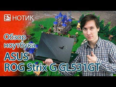 Подробный обзор ноутбука ASUS ROG Strix G GL531GT - прохладная история