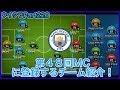 【ウイクラPESCM】第48回MCチーム紹介、あのクラブ固めだ!【Part220】