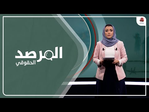 الغام الحوثي ...  هدايا الموت لليمنيين | المرصد الحقوقي