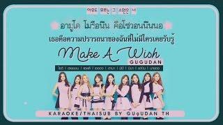 [Karaoke/Thaisub] Gugudan♡Thaisub | Gugudan - (소원 들어주기) Make A Wish