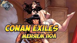 Барбарелла ищет послушного раба Conan Exiles