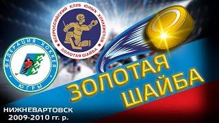 этап Всероссийских соревнований юных хоккеистов Золотая шайба 2009 2010 г.р. подгруппа А.