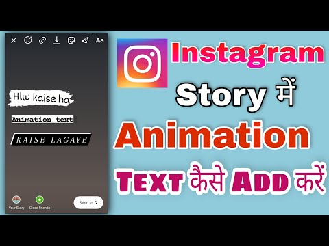 How To Add Animated Text In Instagram Story   Instagram Story Me Text Kaise Hilaye