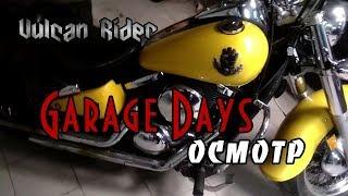 Garage Days. Осмотр. [Vulcan Rider]