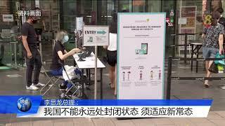 【冠状病毒19】李总理:我国不可能永远处于封闭状态 须调整日常生活