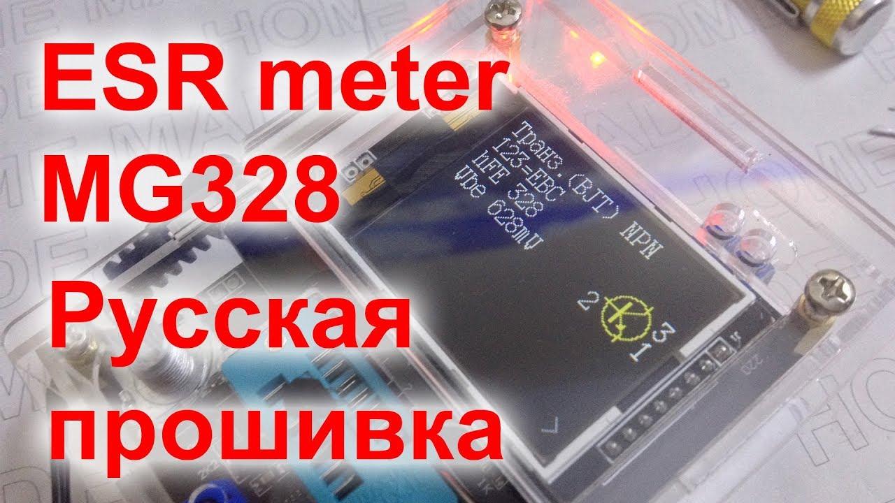 ESR Meter MG328 Русская прошивка - YouTube