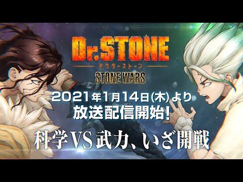 "TVアニメ「Dr.STONE」第2期 ""STONE WARS""  本PV 【2021年1月14日(木)TV放送&配信開始!】"