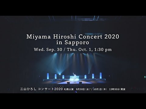 Miyama Hiroshi Concert 2020 in Sapporo 三山ひろしコンサート2020 札幌公演