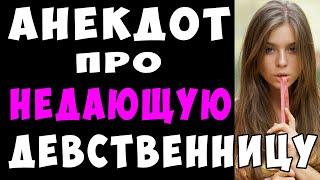 АНЕКДОТ про Тупую Девственницу которая не Даёт Самые Смешные Свежие Анекдоты