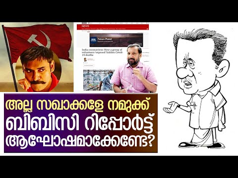 ദേ വീണ്ടും ബിബിസി.. ആഘോഷിക്കെന്നേ... | BBC news about kerala
