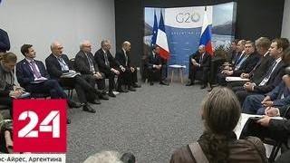 Россия напомнила G20 о существующих соглашениях - Россия 24