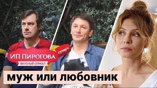 иП Пирогова: муж или любовник?