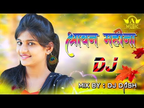 Shravan Mahina ( Chillout Mix ) - Dj Dash | 2018 | Marathi Dj Song