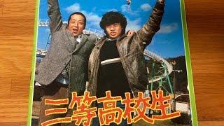 懐かしい映画のパンフレットが出てきたので紹介。 ・渡辺典子 映画積木...