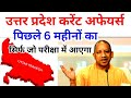 उत्तर प्रदेश up current affairs in hindi 2018 uttar pradesh news gk uppsc upsssc upp uppcl upgk pcs