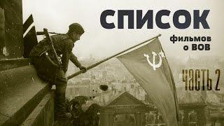 Список: Лучшие фильмы о Великой Отечественной войне - Часть 2