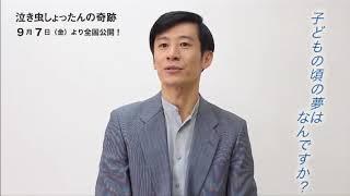 """『泣き虫しょったんの奇跡』出演者が語る≪""""夢""""とは?≫:三浦誠己篇"""