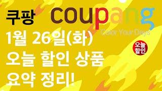 쿠팡 1.26(화) 오늘 할인 정보 - 쿠첸 전기압력밥…