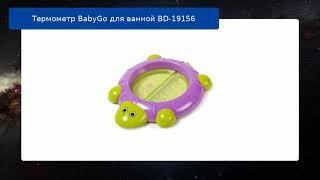 Термометр BabyGo для ванной BD-19156 обзор