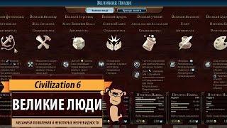 Великие люди в Sid Meier's Civilization Vi: гайд и руководство по использованию