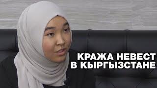Как крадут невест в Кыргызстане? История похищенной. Спецрепортаж