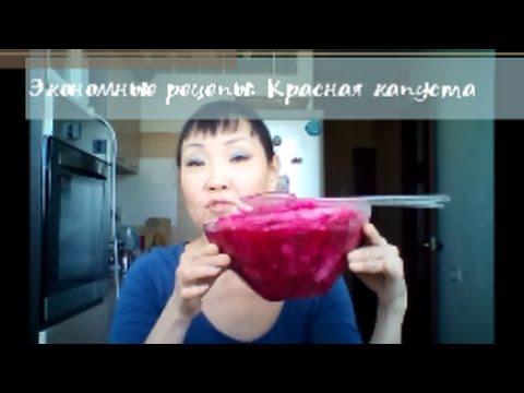 Рецепт Экономные рецепты Капуста, маринованная со свеклой