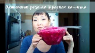 Экономные рецепты: Капуста, маринованная со свеклой