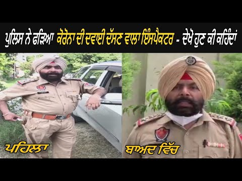 Punjab Police Caught Police Inspector in Viral Video at Ludhiana - Watch Video