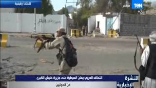 النشرة الإخبارية - التحالف العربي يعلن السيطرة على جزيرة حنيش الكبرى من الحوثيين