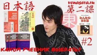 Выбор учебника для изучения японского. Японский язык для начинающих. Урок #2.