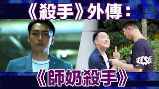 《殺手》外傳:《師奶殺手》I See See TVB