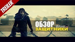 Советские Супергерои: Защитники - Guardians [2017] - Обзор Тизера