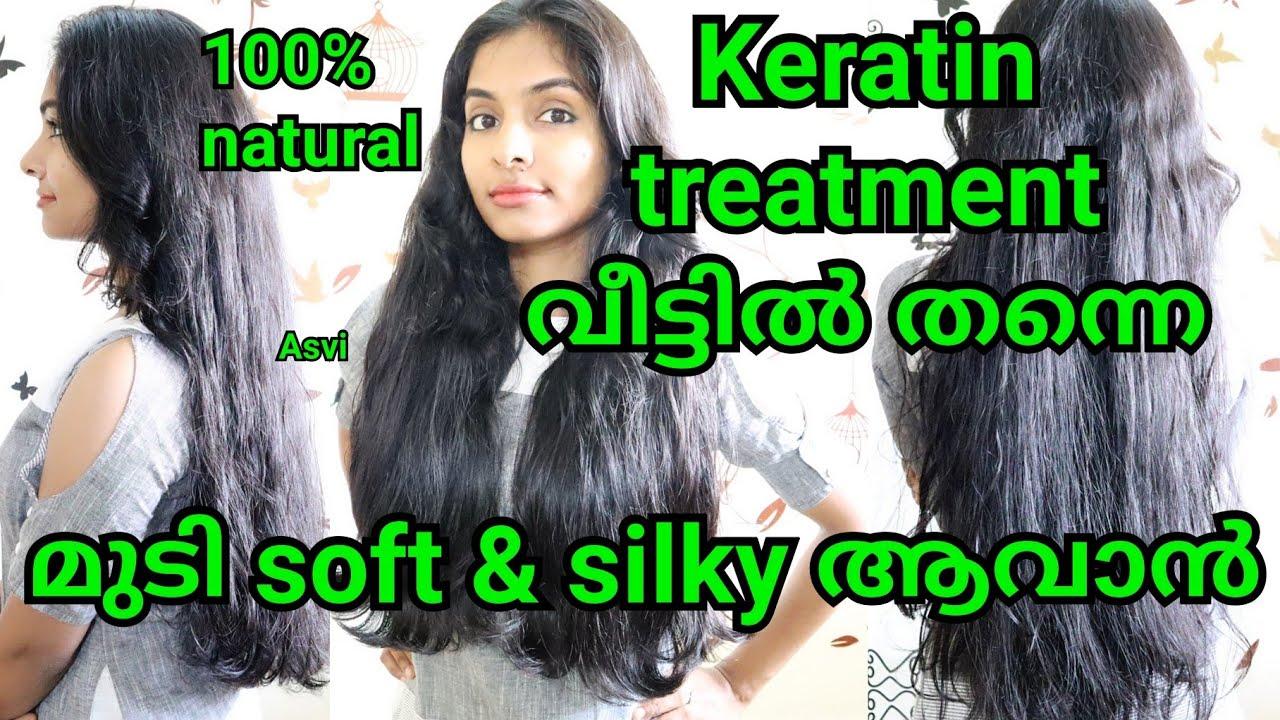 Diy Keratin Hair Treatment At Home No Chemicals 100 Natural Home Remedy For Smooth Shiny Hair Asvi Youtube
